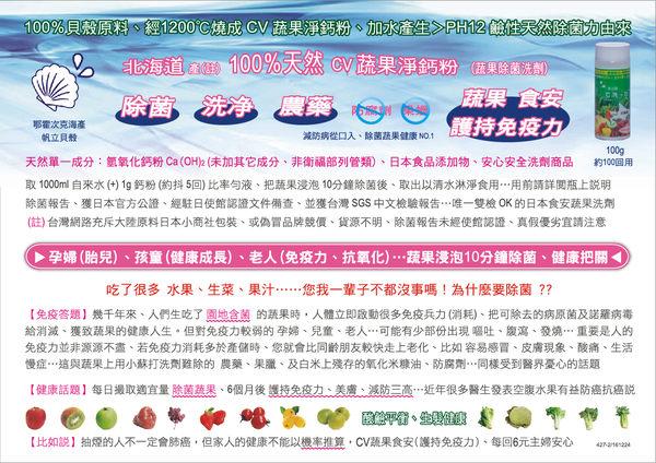 [熊熊eshop]日本製 來自北海道 天然蔬果淨鈣粉 (限時特賣:買一送一)
