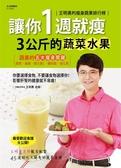 (二手書)王明勇的瘦身蔬果排行榜:讓你1週就瘦3公斤的蔬菜水果
