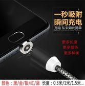 雙十二狂歡購  小米5type-c 磁吸數據線蘋果6安卓磁性電纜一拖三0.3米磁力充電線 小巨蛋之家