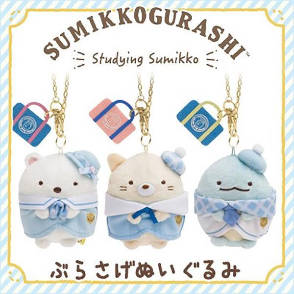 角落生物 娃娃吊飾 畢業季 Sumikko Gurash 日本正版 該該貝比日本精品 ☆