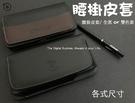 【商務腰掛防消磁】華碩 ZB550KL ZE620KL ZC600KL ZB555KL ZS572KL 腰掛皮套 橫式皮套手機套袋