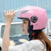 野馬冬季電瓶電動車頭盔女四季通用便式 LQ3493『夢幻家居』