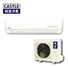 【城堡冷氣】6-8坪 3.6kw 標準型定頻冷專分離式冷氣機《CS-36》全新原廠保固
