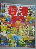 【書寶二手書T4/旅遊_ZCT】OMOTENASHI Travel Guide 香港澳門_OMOTENASHI Trav