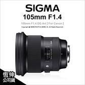 SIGMA 105mm F1.4 DG HSM ART 定焦望遠鏡 For Canon 公司貨★24期0利率★薪創數位