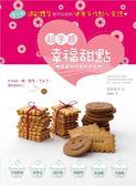 (二手書)超手感幸福甜點:第一本過敏體質也可以吃的健康手作點心食譜