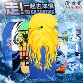 滑力寶兒童加大沖浪板成人滑水板初學者帶腳繩趴水板游泳裝備道具   圖拉斯3C百貨