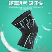 運動夏季薄款男女士專享騎行護膝「Top3c」