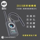 【南紡購物中心】【007】M9 2019終極版無線電波偵測器 反偷拍 反針孔 反追蹤 反監聽 RF 掃描器