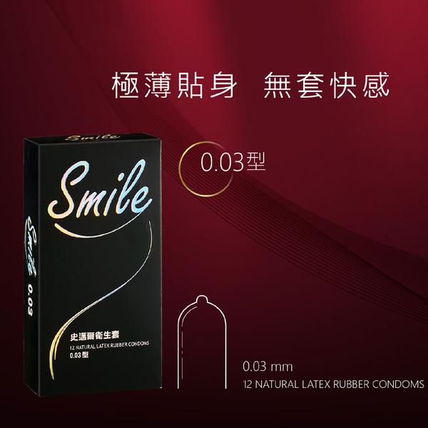【伊莉婷】Smile 史邁爾 0.03mm型 保險套 12入