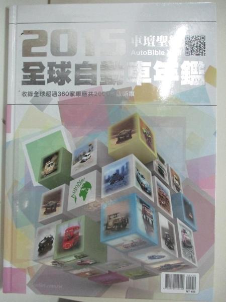 【書寶二手書T8/嗜好_DN5】車壇聖經AUTOBIBLE: 全球自動車年鑑(2015)