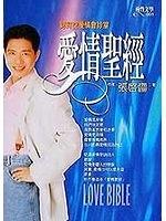 二手書博民逛書店 《愛情聖經LOVE BIBLE》 R2Y ISBN:9573095629│知道出版有限公司