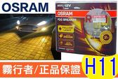 OSRAM 歐司朗 2600K FOG BREAKER 霧行者 終極黃金 超黃光 超級黃金燈泡 H11 55W