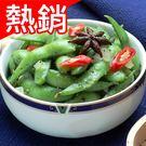 【嚴選】涼拌毛豆夾1包(1kg/包)【愛...