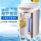 電熱水瓶全自動保溫5L電熱水壺恒溫大容量開水瓶 220vigo街頭潮人