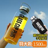 水杯 超大容量高硼硅耐熱玻璃泡茶杯-特大款1500ml 【KCG198】收納女王