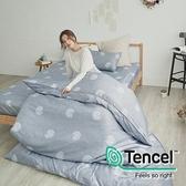 [小日常寢居]#HT037#絲柔親膚奧地利TENCEL天絲5尺雙人床包被套四件組(含枕套)台灣製/萊賽爾Lyocell