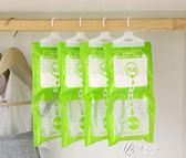除濕袋/盒家用可掛式衣櫥衣柜防潮劑除濕去濕劑室內吸濕袋防霉干燥劑除濕盒伊芙莎