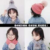 兒童毛線帽帽子新款圍巾帽子兩用秋冬天男女寶寶針織保暖護耳帽子 蘿莉小腳ㄚ