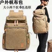 背包帆布雙肩包男女通用戶外旅行超大容量大號青年出差旅游50/60升igo
