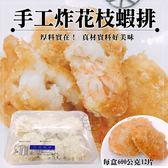 【海肉管家】手工花枝蝦仁排X1盒(12個/盒 每盒約600g±10%含盒重)