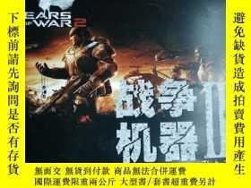 二手書博民逛書店GEARS罕見OF WAR2 戰爭機器2 遊戲類書籍 Y2734