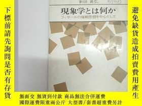 二手書博民逛書店什麽是現象學罕見胡塞爾日本版新田義弘(V184)Y173412