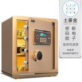 保險箱 大一保險箱家用防盜全鋼 指紋保險櫃辦公密碼 小型隱形保管櫃床頭 芭蕾朵朵YTL