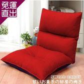 KOTAS 迪克舒適和室椅 日式和式椅(紅/藍)【免運直出】