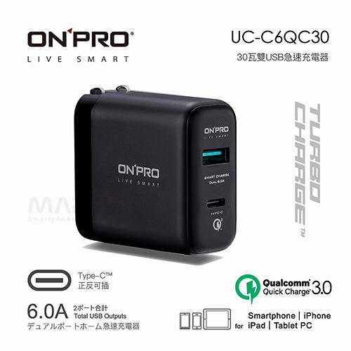 【marsfun火星樂】ONPRO 頂級 UC-C6QC30 QC3.0快充 6A輸出 Type-C 充電器 充電頭 QC3.0 旅遊 商務