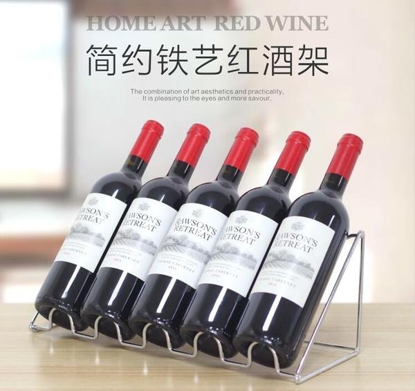 紅酒架葡萄酒展示酒托架 酒柜吧台酒瓶擺件鐵藝創意歐式客廳家用 暖心生活館