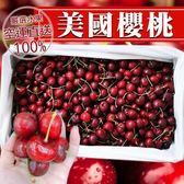【果之蔬-全省免運】特大規格空運美國西北(珍貴櫻桃)8.5row【600g±10%含禮盒重】