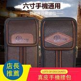 通用掛腰男士皮套5.5寸6寸真皮手機腰包袋穿皮帶腰掛式豎款商務包【博雅生活館】