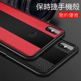 保時捷 小米 MAX3 手機殼 超薄 鱷魚皮紋 雙色拼接 磨砂 保護殼 全包邊 防摔 商務 保護套