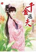 千金選夫5:海皇的假冒新娘(完)