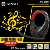◆【手機/平板通用款】KINYO 耐嘉 EM-3631 立體聲耳機麥克風 超重低音 電競 耳麥 耳機 耳罩式 頭戴式