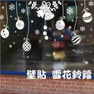 聖誕壁貼 雪花鈴鐺 DIY組合壁貼 無痕壁貼 可移動牆貼 牆壁貼紙 裝飾佈置【BF0993】Loxin