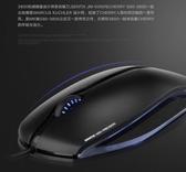 伊人 筆記本發光USB有線游戲辦公滑鼠