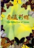 二手書博民逛書店《南瀛彩蝶 : 臺南縣蝴蝶資源 = The butterflies of Tainan eng》 R2Y ISBN:9570227281