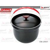 【速捷戶外露營】【美國Coleman】CM-2931 輕鬆煮米鍋(附篩米網.量杯) 熱傳導效率極佳