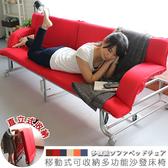 移動式收納床 單人床 雙人沙發《移動式可收納多功能沙發床椅》-台客嚴選