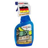 KING WAX 車內除污劑(880ml)【愛買】