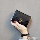 皮夾 歐美簡約女士女短款三折小女零錢包卡包皮夾純色全新 愛丫 免運