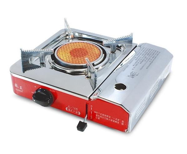 《歐王》遠紅外線卡式爐 JL-168 休閒爐/瓦斯爐/卡式爐