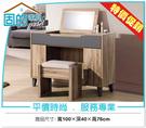 《固的家具GOOD》85-07-ADC 佛羅倫斯3.3尺掀鏡台/含椅【雙北市含搬運組裝】