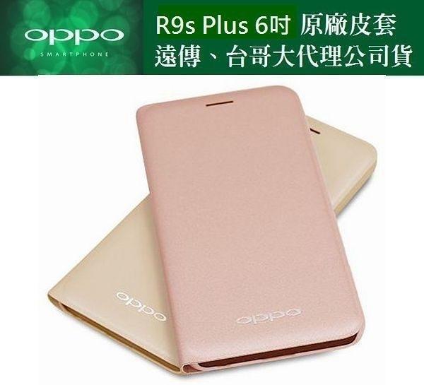 【免運費】OPPO【R9s Plus 原廠皮套】6吋 原廠側翻皮套【遠傳、全虹代理盒裝公司貨】