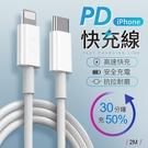 《極速充電!快充首選》 PD快充線 2M 手機傳輸充電線 蘋果充電線 快充線 傳輸線