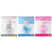 森田藥粧 維生素C美容液細白/Q10活力緊緻修護/玻尿酸美容液 面膜(28gx5片入)【小三美日】