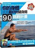 你的身體就是最好的健身房‧90天挑戰計畫(附自我挑戰成功日誌)