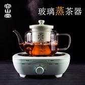 容山堂玻璃蒸茶器煮茶器蒸汽黑茶泡茶壺普洱茶具燒水壺電陶爐茶爐  魔法鞋櫃  igo